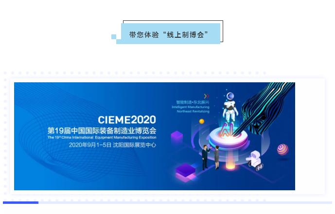 为装备制造业赋能   中国竞技宝官网大数据采购平台